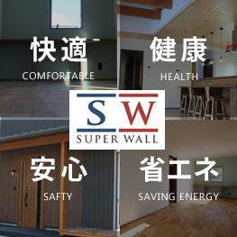 SW スーパーウォール工法 「快適」「健康」「省エネ」「安心」